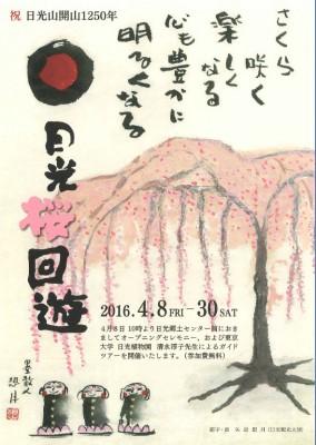 1604_sakurakaiyuu