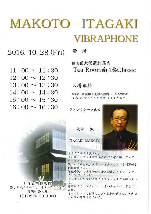 161028_concert-001