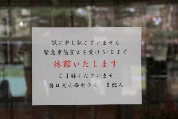 緊急 事態 宣言 栃木 県